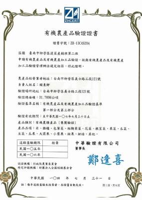 農場-太康園區:2015年(民國104年)~2018年(民國107年)ZH有機驗證證書