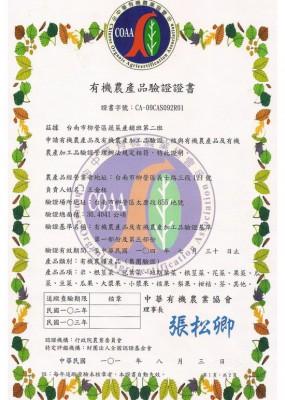 農場-太康園區:2012年(民國101年)~2015年(民國104年)COAA有機驗證證書