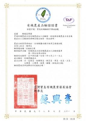農場-鹽水園區:2009年(民國98年)取得新制FOA有機驗證證書