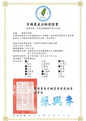 農場-鹽水園區:2008年(民國97年)取得舊制FOA有機驗證證書