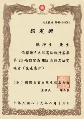 農場-鹽水園區:2000年(民國89年)即曾取得MOA自然農法認定證