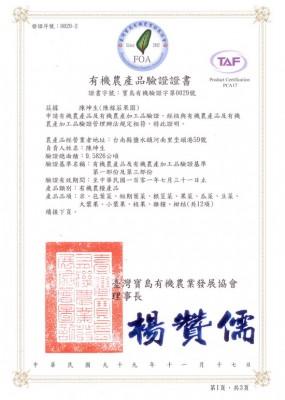 農場-鹽水園區:2010年(民國99年)~2012年(民國101年)FOA有機驗證證書