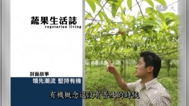 2014年6月 大愛 「蔬果生活誌」