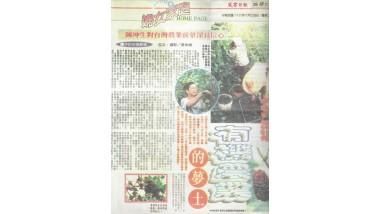 1997年(民國86年)6月 民眾日報
