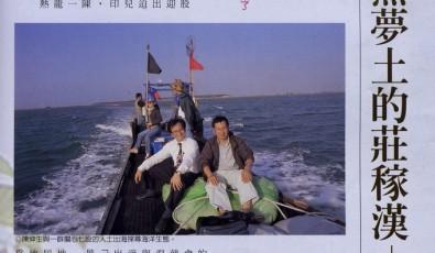 1998年(民國87年)7月 綠生活 第111期