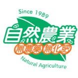 自然農業‧無農藥無化肥
