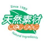 天然素材‧無化學添加物