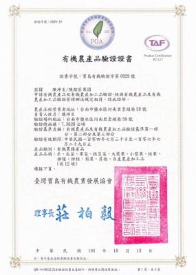 農場-鹽水園區:2015年(民國104年)~2018年(民國107年)FOA有機驗證證書
