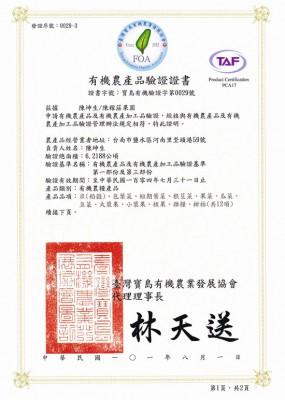 農場-鹽水園區:2012年(民國101年)~2015年(民國104年)FOA有機驗證證書
