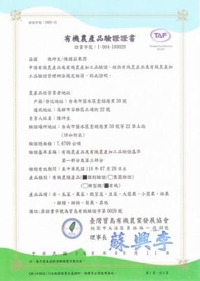農場:2018年(民國107年)~2021年(民國110年)FOA有機驗證證書