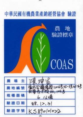 農場-鹽水園區:1999年(民國88年)即曾取得COAS農地驗證標章