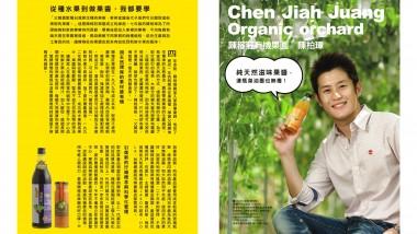 2014年(民國103年)6月 型農本色 秋季 vo2.夢想號