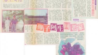 1993年(民國82年)11月 民眾日報