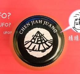 賀!天然禮讚系列--桑椹醋(加糖)入選2012臺南市伴手禮!