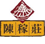 陳稼莊果園